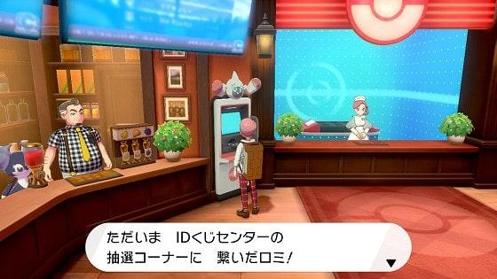 日付変更 レイドバトル 【ポケモンGO】タイムゾーンを変更してゲーム内の時間を変える方法